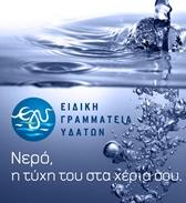 Ειδική Γραμματεία Υδάτων